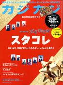 カジカジ 2010年 02月号 [雑誌]