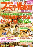 関西ファミリーウォーカー 2010年 02月号 [雑誌]