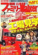 関西ファミリーウォーカー 2010年 03月号 [雑誌]