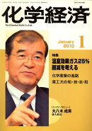 化学経済 2010年 01月号 [雑誌]