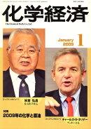 化学経済 2009年 01月号 [雑誌]