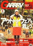 ガルヴィ 2010年 02月号 [雑誌]