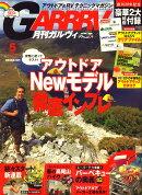ガルヴィ 2010年 05月号 [雑誌]