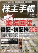 株主手帳 2011年 02月号 [雑誌]