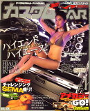 カスタムCAR (カー) 2010年 01月号 [雑誌]