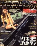 カスタムCAR (カー) 2009年 05月号 [雑誌]