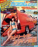 カスタムCAR (カー) 2010年 07月号 [雑誌]