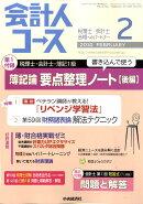 会計人コース 2010年 02月号 [雑誌]