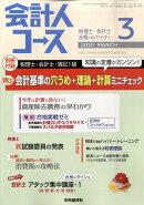 会計人コース 2010年 03月号 [雑誌]