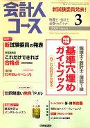 会計人コース 2009年 03月号 [雑誌]