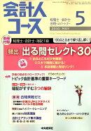 会計人コース 2010年 05月号 [雑誌]