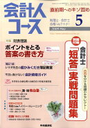会計人コース 2009年 05月号 [雑誌]