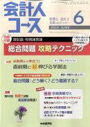 会計人コース 2010年 06月号 [雑誌]
