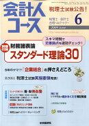 会計人コース 2009年 06月号 [雑誌]