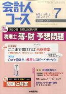 会計人コース 2010年 07月号 [雑誌]