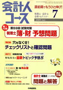 会計人コース 2009年 07月号 [雑誌]