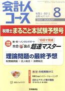 会計人コース 2010年 08月号 [雑誌]