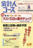会計人コース 2009年 08月号 [雑誌]