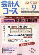会計人コース 2010年 09月号 [雑誌]