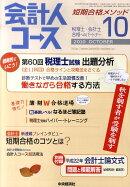 会計人コース 2010年 10月号 [雑誌]