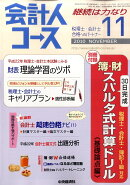 会計人コース 2010年 11月号 [雑誌]
