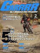 GARRR (ガルル) 2009年 02月号 [雑誌]
