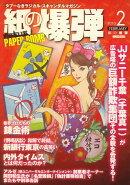 月刊 紙の爆弾 2010年 02月号 [雑誌]