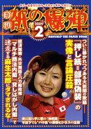 月刊 紙の爆弾 2009年 02月号 [雑誌]