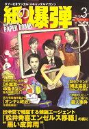 月刊 紙の爆弾 2010年 03月号 [雑誌]