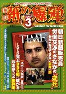 月刊 紙の爆弾 2009年 03月号 [雑誌]