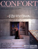 CONFORT (コンフォルト) 2010年 02月号 [雑誌]