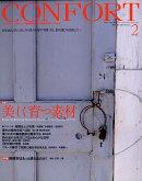 CONFORT (コンフォルト) 2009年 02月号 [雑誌]