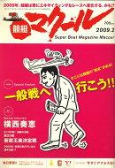 競艇マクール 2009年 02月号 [雑誌]