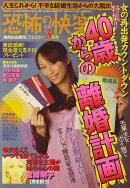 恐怖の快楽 2010年 03月号 [雑誌]