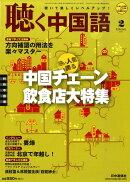 聴く中国語 2010年 02月号 [雑誌]