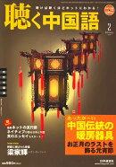 聴く中国語 2009年 02月号 [雑誌]