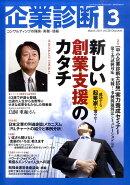 企業診断 2011年 03月号 [雑誌]