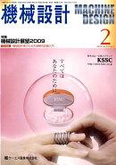 機械設計 2009年 02月号 [雑誌]