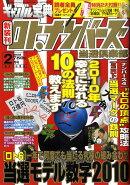 ギャンブル宝典ロト・ナンバーズ当選倶楽部 2010年 02月号 [雑誌]