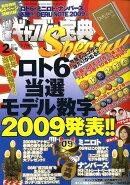 ギャンブル宝典Special (スペシャル) 2009年 02月号 [雑誌]