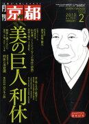 月刊 京都 2010年 02月号 [雑誌]