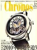 Chronos (クロノス) 日本版 2010年 01月号 [雑誌]