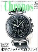 Chronos (クロノス) 日本版 2010年 03月号 [雑誌]
