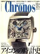Chronos (クロノス) 日本版 2009年 11月号 [雑誌]