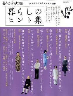 暮らしのヒント集 2010年 07月号 [雑誌]