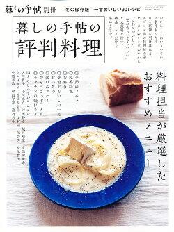 暮しの手帖の評判料理 冬の保存版 2010年 11月号 [雑誌]