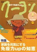 月刊 クーヨン 2010年 02月号 [雑誌]