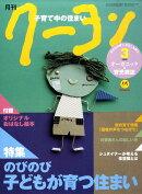 月刊 クーヨン 2010年 03月号 [雑誌]