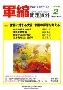 軍縮問題資料 2009年 02月号 [雑誌]