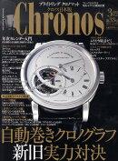 Chronos (クロノス) 日本版 2011年 03月号 [雑誌]